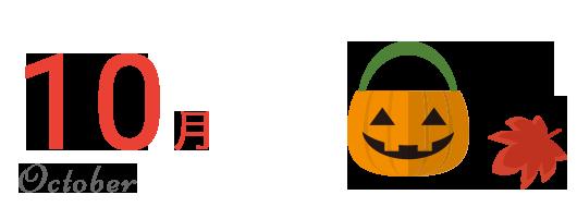 10月 October